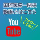 国際医療福祉専門学校一関校YouTube動画