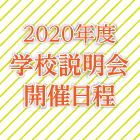 2020年度学校説明会開催日程