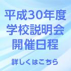 平成30年31年学校説明会開催日程