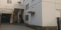 専門学校新国際福祉カレッジ